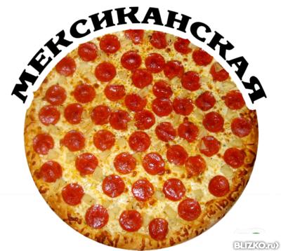 Доставка пиццы чили новороссийск