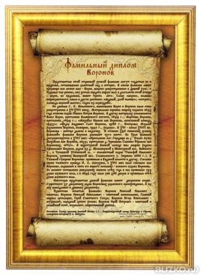 Свадебный Фамильный диплом на две фамилии от компании vip ПОДАРОК  Фамильная Грамота Золотой свиток