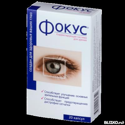 Имплантат нового типа для восстановления зрения офтальмолог.